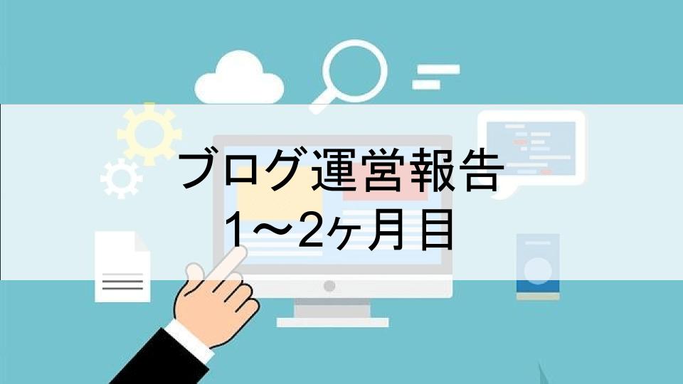 ブログ運営報告1~2ヶ月目_アイキャッチ