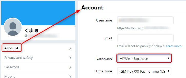 Twitterの英語版Account画面