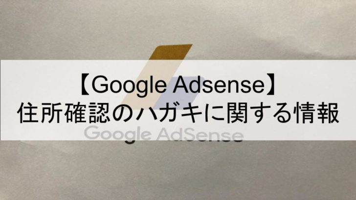 【Google Adsense】住所確認ハガキはいつ届く?条件や日数など_アイキャッチ