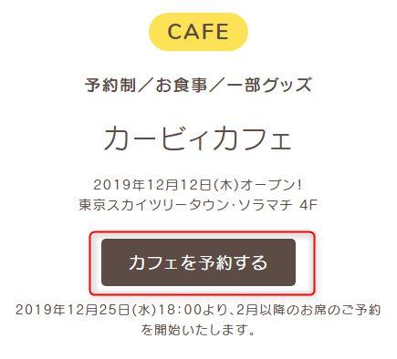 ホーム_予約ボタン