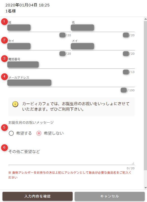 カービィカフェ_予約情報入力画面