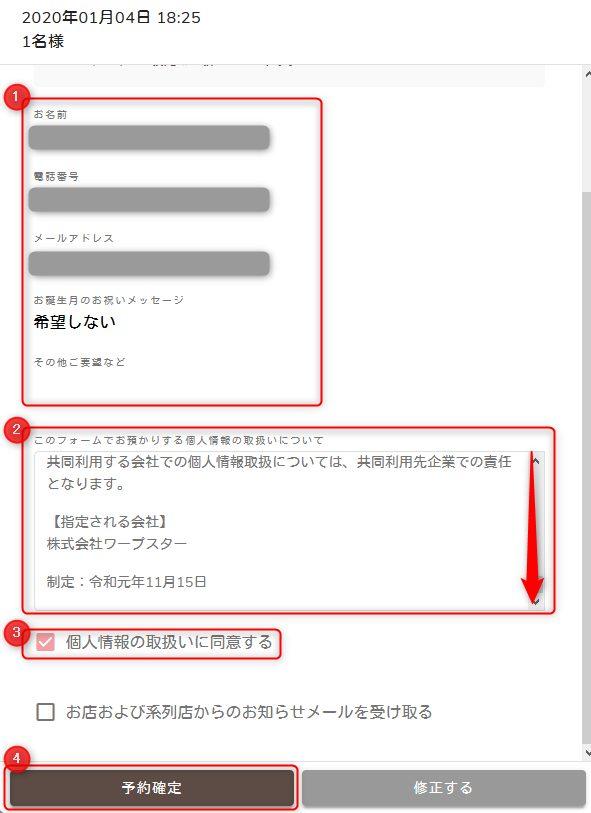 カービィカフェ_予約情報確認画面