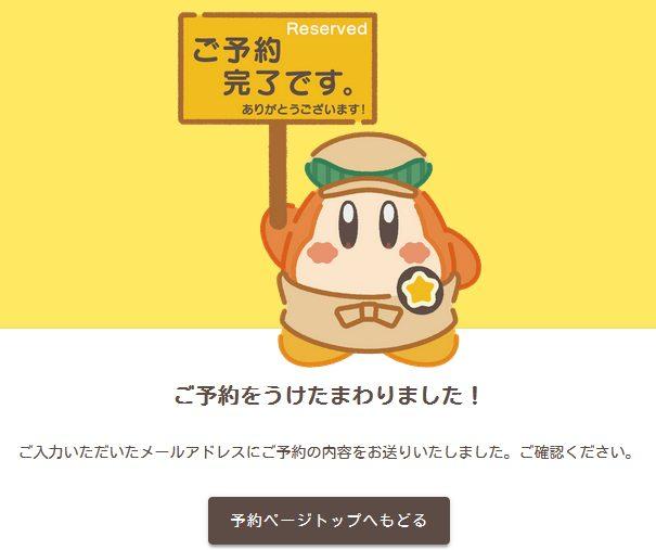 カービィカフェ_予約完了画面