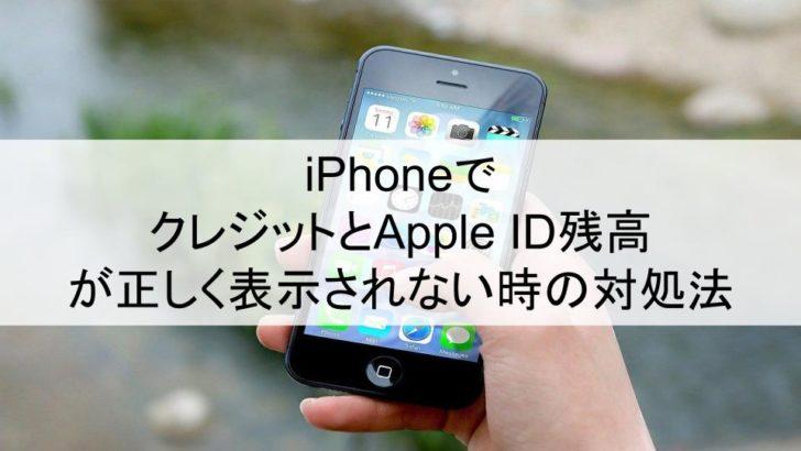 iPhoneでクレジットとApple ID残高が正しく表示されない時の対処法_アイキャッチ
