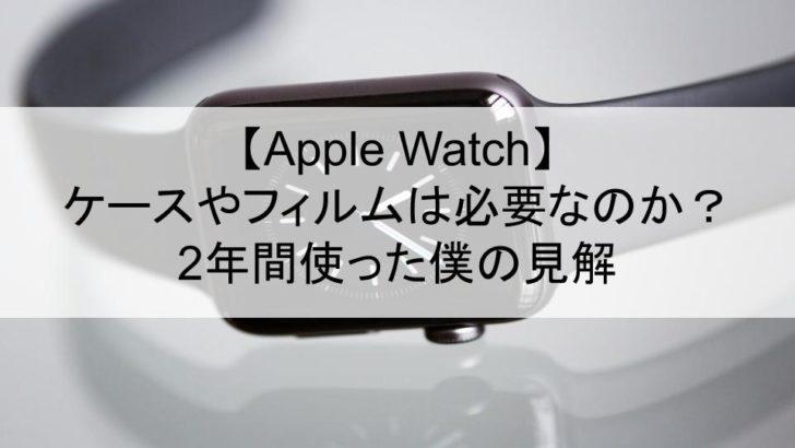 【Apple Watch】ケースやフィルムは必要なのか?_アイキャッチ
