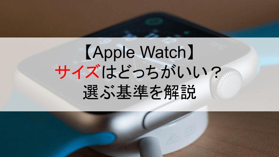 apple-watch-best-size_ic