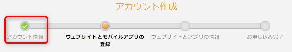 アカウント作成_1