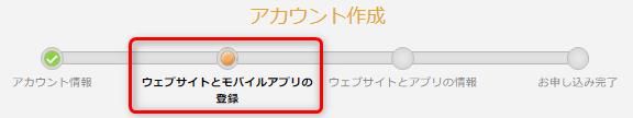 アカウント作成_2