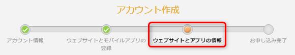 アカウント作成_3
