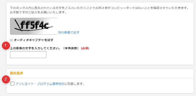 bot確認_契約条件同意