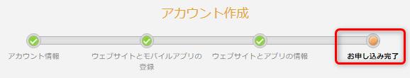 アカウント作成_4