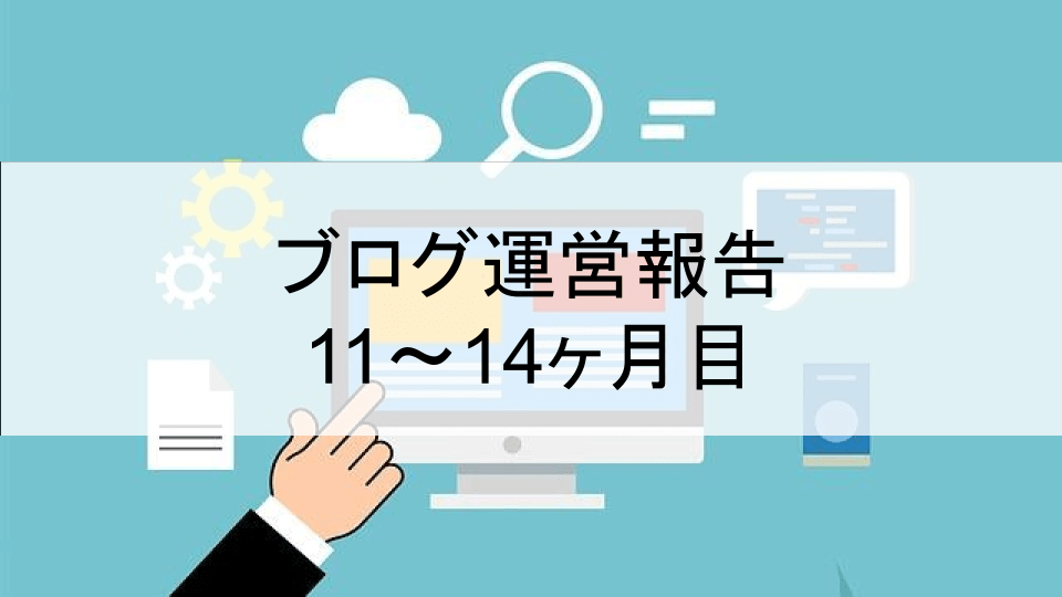 運営報告11~14ヶ月目_アイキャッチ