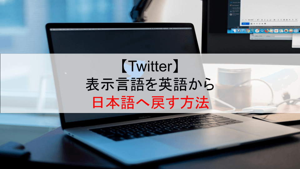 Twitter_表示言語を英語から日本語へ戻す方法_アイキャッチ