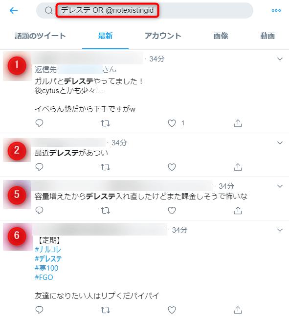 Twitter_除外検索