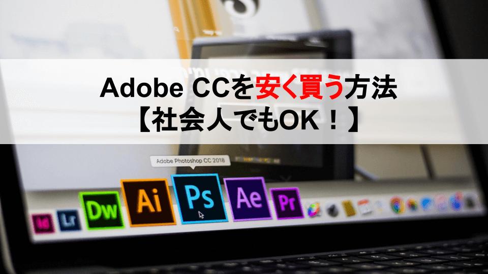 Adobe CCを安く買う方法_アイキャッチ