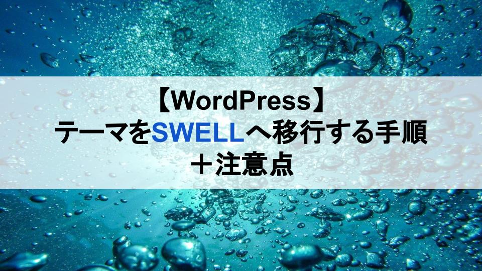 【WordPress】テーマをSWELLへ移行する手順+注意点_アイキャッチ