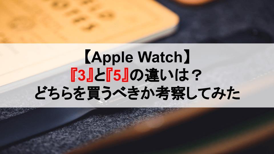 【Apple Watch】『3』と『5』の違いは?どちらを買うべきか考察してみた_アイキャッチ