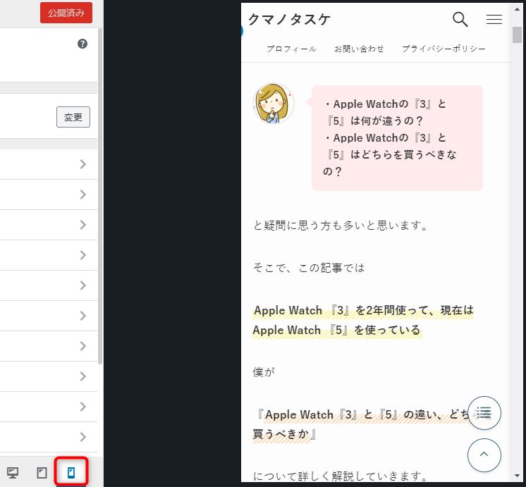 カスタマイザー_スマホ