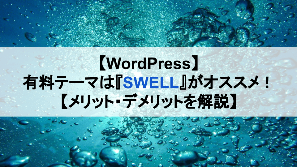 wordpress-theme-swell-advantage-and-disadvantage_アイキャッチ
