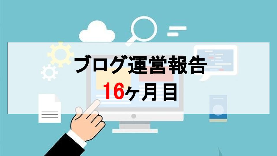 ブログ運営報告16ヶ月目_アイキャッチ